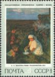 Supper of the Tractor Drivers Arkady Plastov, 1951 postage stamp photo from Wikimedia Commons